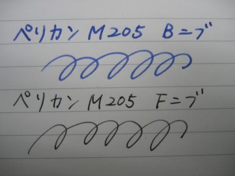 M205B 002